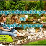Искусственный водоем на садовом участке