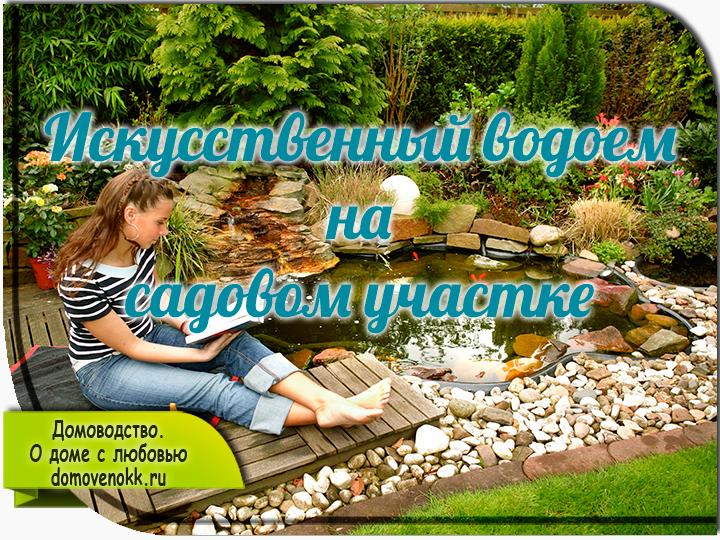 водоем на садовом участке