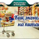 Как экономить на питании?