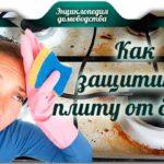 Как защитить плиту от брызг