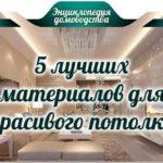 5 лучших материалов для красивого потолка