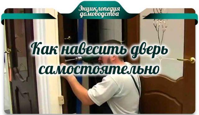 Как навесить дверь самостоятельно