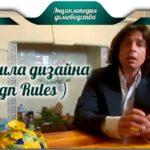 Правила дизайна / Design Rules