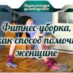 Фитнес-уборка, как способ помочь женщине