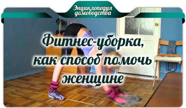 фитнес-уборка