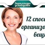 12 способов организовать вещи