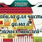 Правила для чистого дома и ясных мыслей