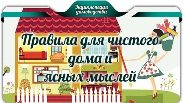 Правила для чистого дома