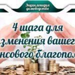 4 шага для изменения вашего финансового благополучия