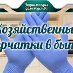 Хозяйственные перчатки в быту