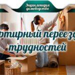 Квартирный переезд без трудностей и нервотрепки