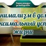 Минимализм в доме – максимальный успех в жизни