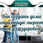 Как создать дома благоприятную энергетику: 10 советов для здорового быта
