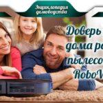Доверь уборку дома роботу-пылесосу Eufy RoboVac 35C