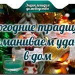 Новогодние традиции – заманиваем удачу в дом