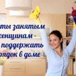 Порядок в доме — советы занятым женщинам