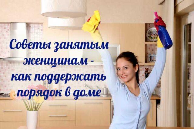 Как поддержать порядок в доме